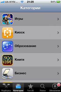 App Store - категории приложений iOS 5