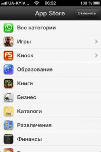 App Store - категории приложений iOS 6