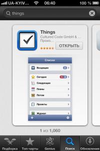 App Store - поиск приложений в iOS 6