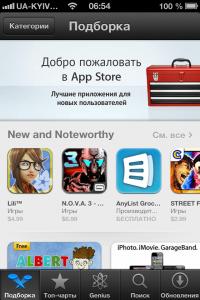 App Store - подборка - iOS 6