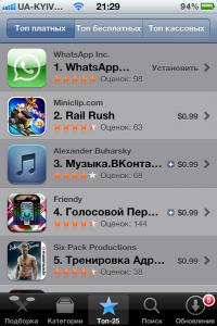 App Store - топ-25 iOS 5