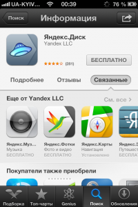 App Store - приложения разработчика - iOS 6