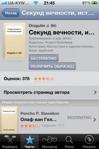 iBooks - страница товара-книги - iOS 5