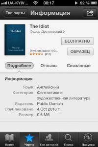 iBooks - страница товара-книги - iOS 6