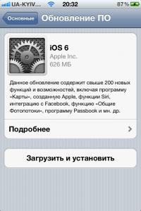 Установка iOS6