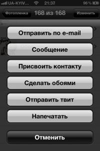 Шаринг фото iOS 5
