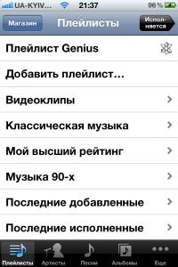 Музыкальный плеер - плейлисты - iOS 5