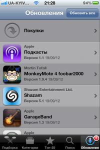 App Store - обновление приложений - iOS 5