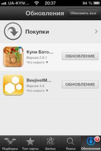 App Store - обновление приложений - iOS 6