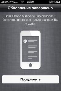 Обновление iOS с 5 на 6