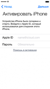 clean-icloud-activate-iphone