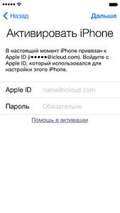lock_icloud-activate-iphone