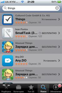 App Store - поиск приложений в iOS 5