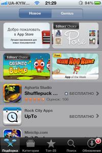 App Store - подборка - iOS 5