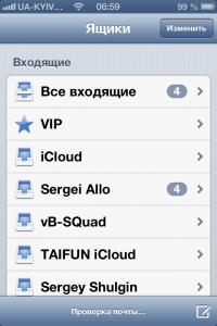 Mail приложение в iOS 6