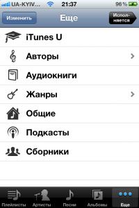 Музыкальный плеер - ещё - iOS 5