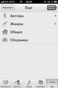 Музыкальный плеер - ещё - iOS 6