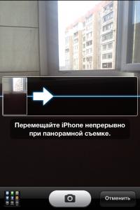 Панорамный снимок в iOS 6
