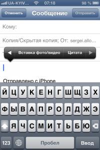 Вставка фото/видео в iOS 6