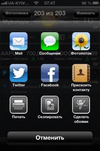 Шаринг фото iOS 6