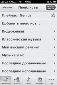 Музыкальный плеер - плейлисты - iOS 6