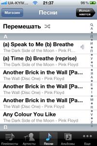 Музыкальный плеер - песни - iOS 5