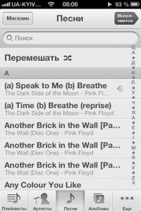 Музыкальный пллер - песни - iOS 6