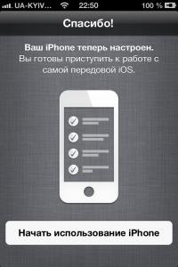 Настройка iPhone после обновления iOS